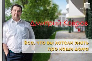 Екскурсія в ЖК Сади Семіраміди від Дмитра Коврова