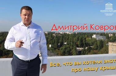 Секреты правильной крыши от Дмитрия Коврова