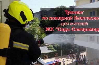 Тренинг по пожарной безопасности в ЖК