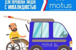 Подключились к сбору средств на МотусМобиль для залаЗал физической терапии MOTUS