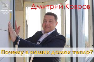 Секреты теплого дома от Дмитрия Коврова