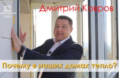 Секрети теплого будинку від Дмитра Коврова