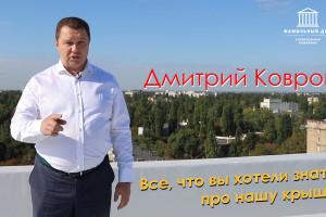 Секрети правильного даху від Дмитра Коврова