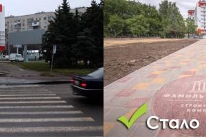 Благоустройства сквера на площади Деревянко