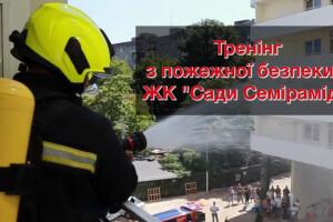 Тренінг з пожежної безпеки в ЖК