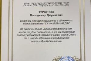 Одесские городские власти отметили качество и стабильность работы Фамильного Дома